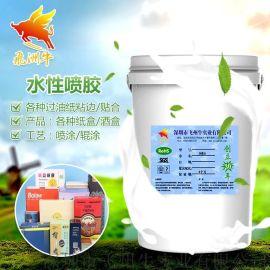 纸盒粘合剂水性喷胶HE-333B(纸张表面已过油)