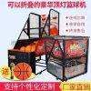 豪华成人篮球机投篮机游戏机折叠篮球机大型室内训练电玩城设备