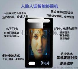 厂家直销8寸人脸识别动态检测门禁机