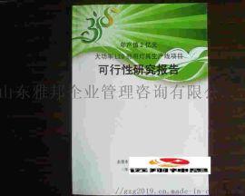 上海代写可研报告要准备哪些资料 代写可行性分析报告流程服务