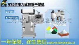 新型喷雾干燥设备实验型压力喷雾干燥机