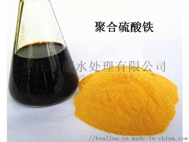 廠家直銷 現貨供應固體聚合  鐵