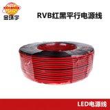 金环宇电线电缆家用照明RVB红黑2*2.5平方
