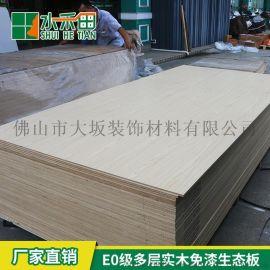 水禾田E0级免漆生态多层实木清雅枫木胶合家具板