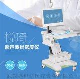 國產北京悅琦超聲骨密度儀BMD-9M系列