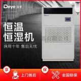 德業DY-HW30恆溫恆溼機