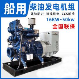 兰电船用发电机组小功率柴油发电机组海淡水转化