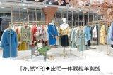 高端颗粒羊剪绒亦.然品牌折扣女装厂家直销低价货源