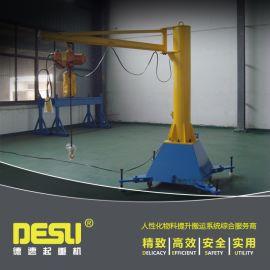 移动式悬臂吊 德速125kg移动式手动kbk悬臂吊