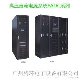 广州高压直流电源供应 易事特EADC360KW