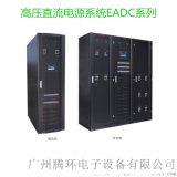 廣州高壓直流電源供應 易事特EADC360KW