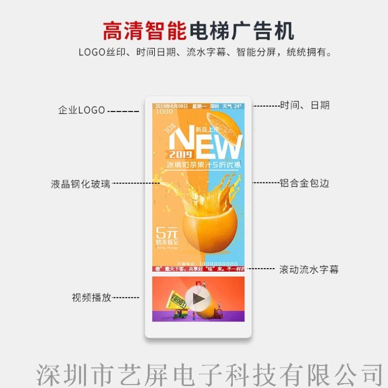 18.5+10.1寸电梯智慧显示广告刷屏机,广告机
