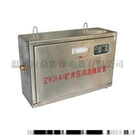 ZYJ(A)压风(供水)自救装置