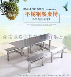 **工厂不锈钢餐桌椅