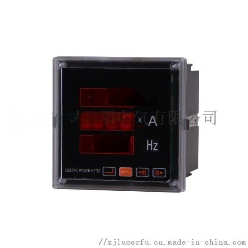 羅爾福電氣電流電壓表 液晶多功能表