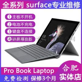 微軟筆記本銷售維修_微軟Surface Book