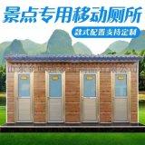 戶外環保公共廁所 環保移動廁所 景區公共衛生間