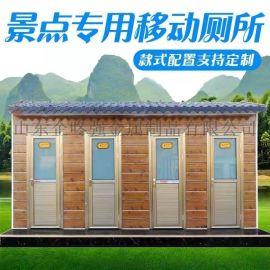 户外环保公共厕所 环保移动厕所 景区公共卫生间