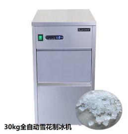 天津30kg30公斤全自動雪花制冰機廠家直銷