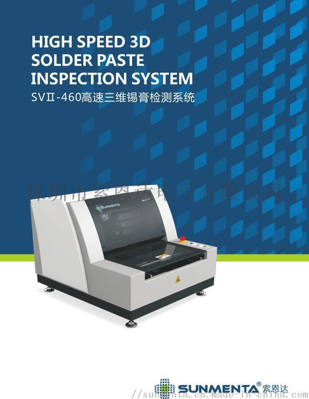 SUNMENTA离线锡膏测厚仪,桌面型3D SPI