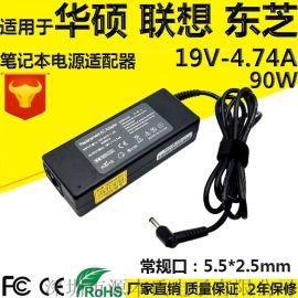 适用于华硕联想东芝笔记本电脑电源适配器充电器