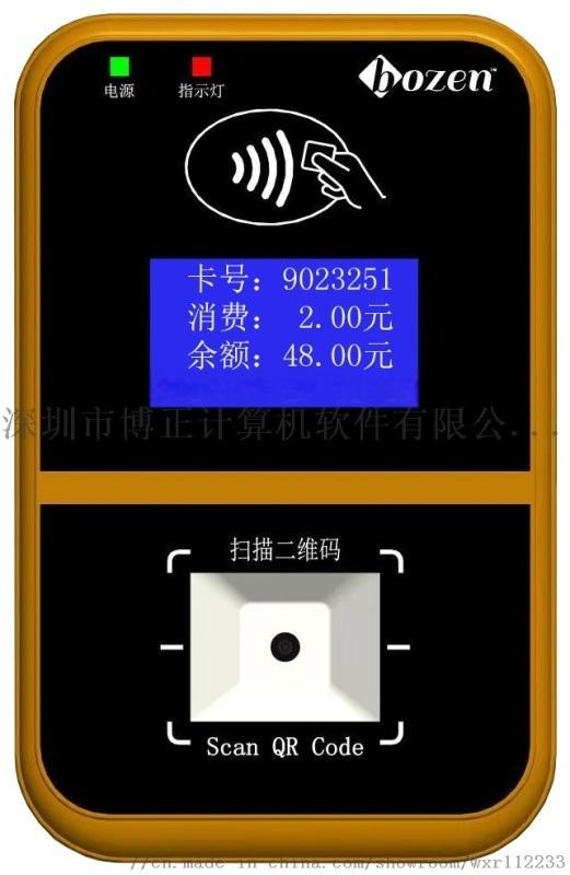 bozen班车扫码刷卡一体机 企业通勤班车管理系统