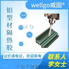 铝材隔热胶 威固隔热胶供应