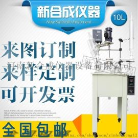 DF-10LEX单层防爆真空搅拌蒸馏玻璃反应釜