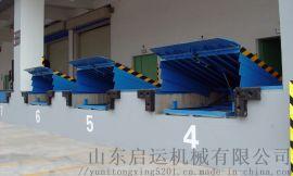 月台调节板烟台市订购登车桥物流专用货运装卸设备