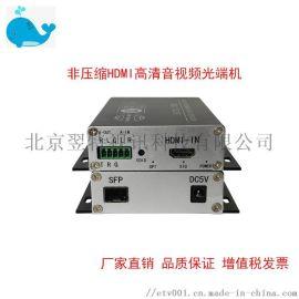 非压缩HDMI光端机HDMI光纤延长器
