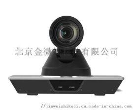 金微视4K HDBaseT 超高清视频会议摄像机