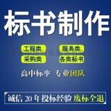 南京标书制作 徐州标书代写 无锡标书代做公司