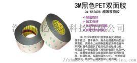 镜片背胶3M55260B双面PET胶带定制加工