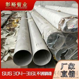 中山钢铁产业不锈钢厂家316L不锈钢厚管