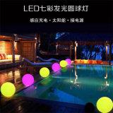 LED發光圓球燈 七彩防水裝飾圓球燈 太陽能草坪燈