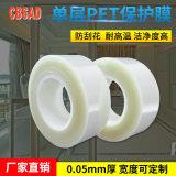 SP-150ME單層PET透明保護膜中粘性數碼液晶螢幕保護膜防刮花膜