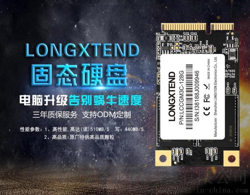 江波龙mSATA固态硬128gSSD 龙存代理