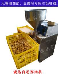 豆腐果镶肉机器,新型镶肉设备,豆腐果不锈钢镶肉机