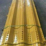防風抑塵網 衝孔鍍鋅網 擋風牆