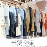 上海知名品牌米梵张莉折扣女装一手货源就找广州明浩