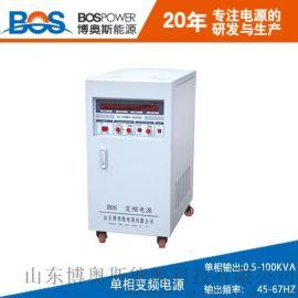 10KVA變頻電源,變壓電源,交流變頻電源