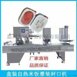 宏风塑料盒装煲仔饭/蛋炒饭自动包装封盒机米饭覆膜机
