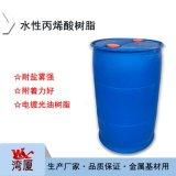 湾厦生产WX-2302改性丙烯酸树脂 水性烤漆树脂