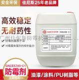佳尼斯油漆塗料皮料防黴抗菌劑AEM5700C1