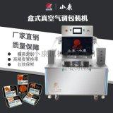 鳕鱼盒式真空贴体包装机,全自动盒式真空贴体包装机