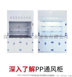 实验室通风柜PP材质耐腐蚀