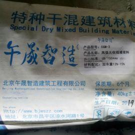 北京灌浆料厂家,北京二次灌浆料