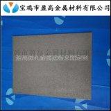 微孔金屬材料廠家、微孔金屬膜、微孔濾板