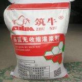 北京高强无收缩灌浆料 筑牛牌灌浆料砂浆厂