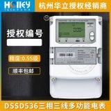 杭州华立DSSD536三相三线多功能电表0.5S级3×100V 3×1.5(6)A